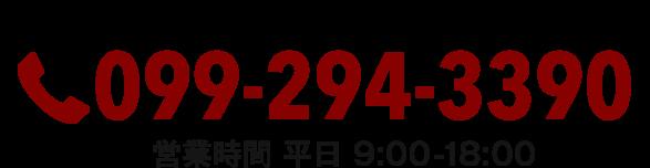 電話番号099-294-3390