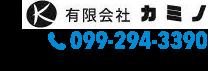 有限会社カミノ 電話番号099-294-3390