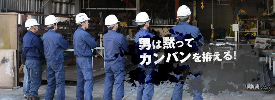 有限会社カミノ 会社紹介画像3