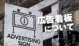 有限会社カミノ 広告看板について