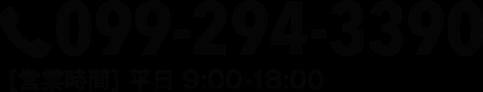 有限会社カミノ 099-294-3390