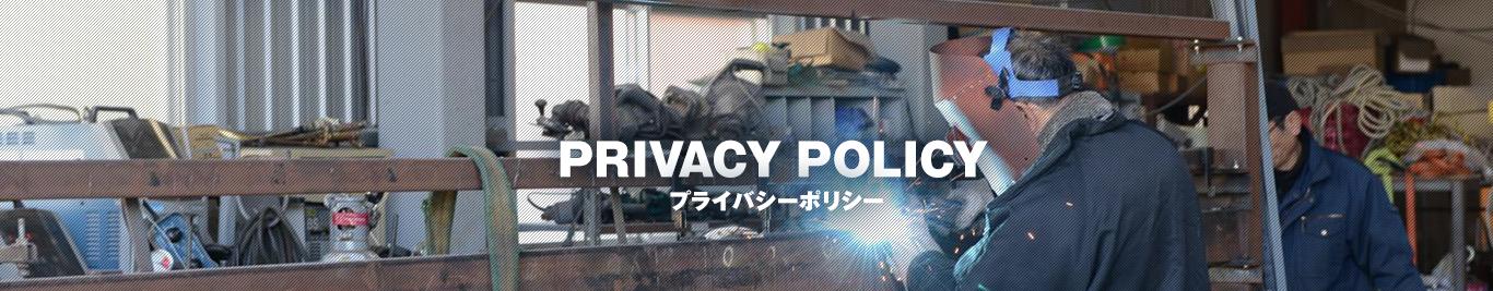 有限会社カミノ プライバシーポリシー